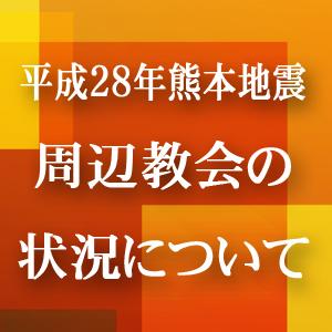 平成28年熊本地震「周辺教会の状況について」更新