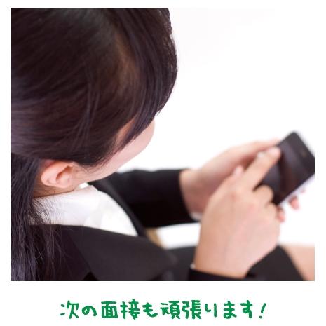 信心で臨んだ採用試験【金光新聞】