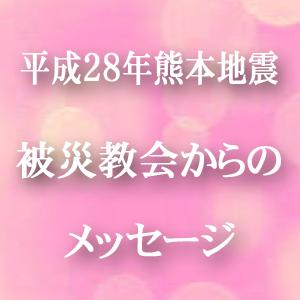 平成28年熊本地震 被災教会からのメッセージ
