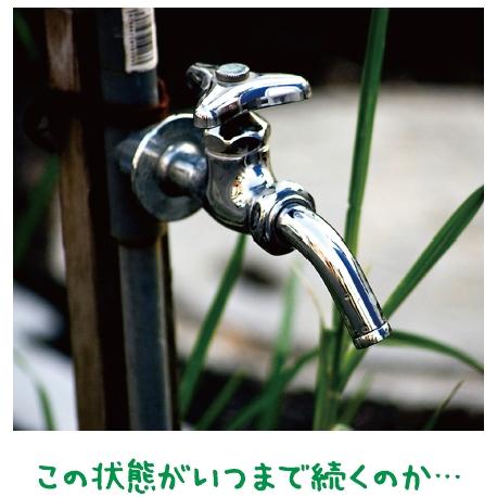 水の尊さ知った18日間【金光新聞】