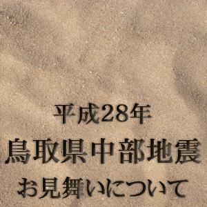 平成28年鳥取県中部地震 お見舞いについて