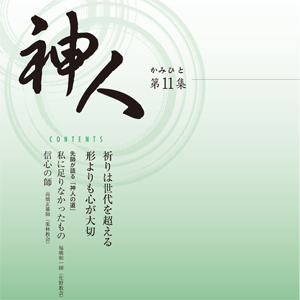 【お知らせ】 信心パンフレット「神人」第11集発行について