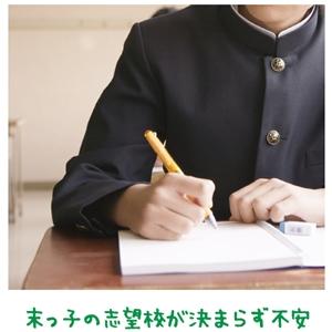 入れてもらえる高校へ【金光新聞】