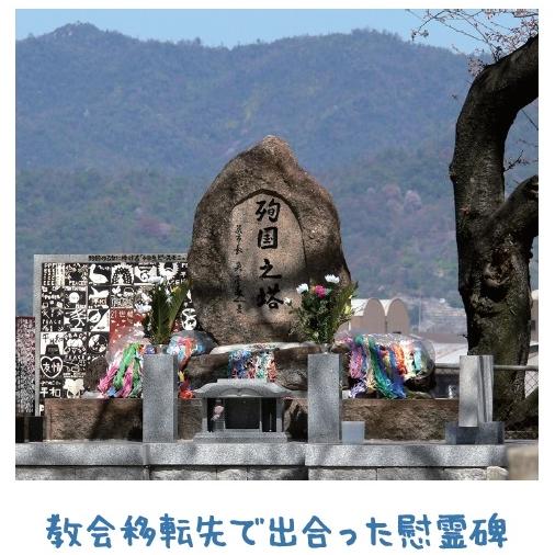 戦没者の立ちゆき祈る【金光新聞】