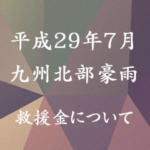平成29年7月九州北部豪雨への救援金について