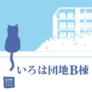 平成29年ラジオドラマCD販売について