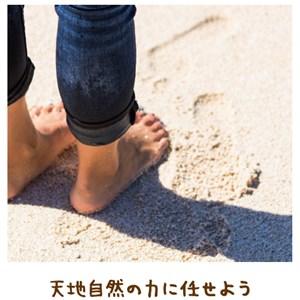 神様と共に助かりたい【金光新聞】