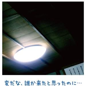 みたま様がお礼の参拝【金光新聞】