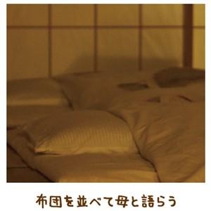 """信心という母の""""財産""""【金光新聞】"""