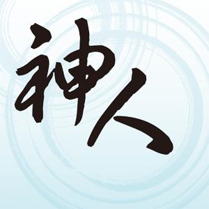 【お知らせ】 信心パンフレット「神人」第13集発行について