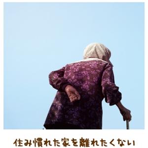 長生きしたプレゼント【金光新聞】
