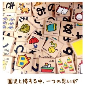 子どもたちの幸せ願う【金光新聞】