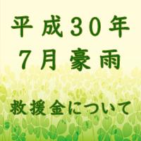 平成30年7月豪雨への救援金について