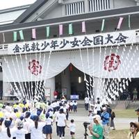 【お知らせ】第71回金光教少年少女全国大会