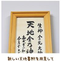神様との縁を結び直す【金光新聞】