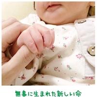 神様に付き添われ手術【金光新聞】