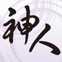 【お知らせ】 信心パンフレット「神人」第14集、「祈りの手帳」の発行について