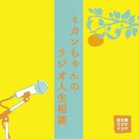 【お知らせ】平成30年ラジオドラマCD販売について