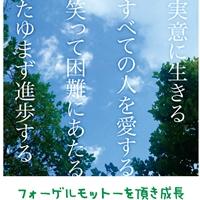 すべての人が神の氏子【金光新聞】