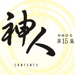 【お知らせ】 信心パンフレット「神人」第15集発行について