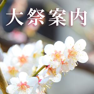 【お知らせ】天地金乃神大祭のご案内