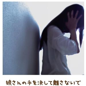 考え改め子どもに変化【金光新聞】