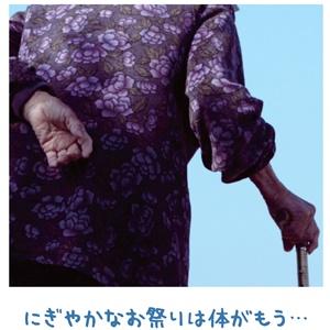 願い続けて盛大な霊祭【金光新聞】