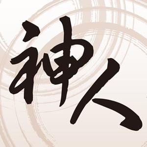 【お知らせ】 信心パンフレット「神人」第16集発行について