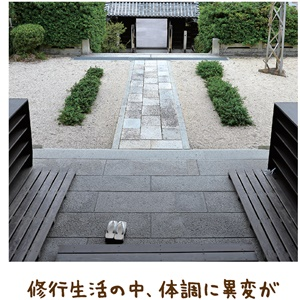 お礼の稽古で土台作り【金光新聞】