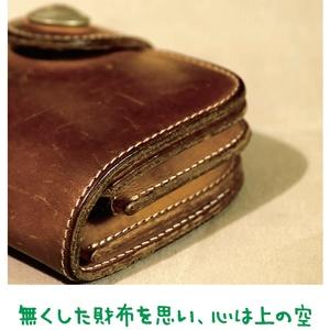 神様の財布として頂く【金光新聞】