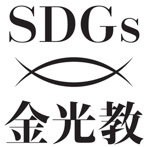 金光教の信仰実践と「SDGs」【金光新聞】