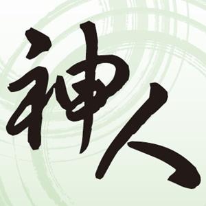 【お知らせ】 信心パンフレット「神人」第17集発行について