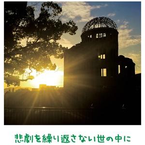広島の地から平和祈る【金光新聞】