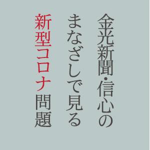 信心のまなざしで見る新型コロナ問題③【金光新聞】