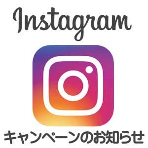 金光教本部公式Instagramキャンペーンのお知らせ