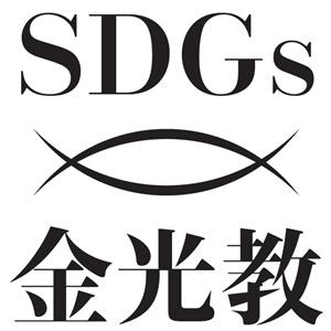 神様からの「おさがり」で支援【金光新聞】