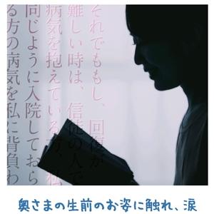 誰かの祈りに包まれて【金光新聞】