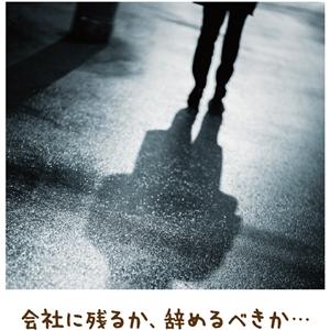 会社勤めを家業と頂き【金光新聞】