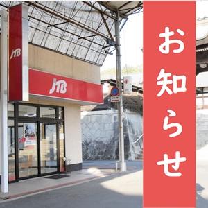 JTB金光営業所閉鎖のお知らせ