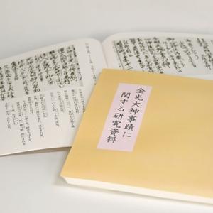 【お知らせ】金光大神事蹟に関する研究資料 縮刷版 発売