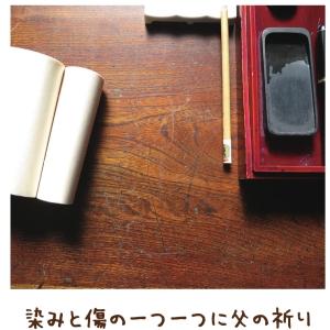 机の上でつながる祈り【金光新聞】
