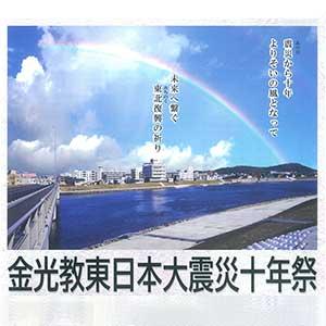金光教東日本大震災十年祭 開催のお知らせ【再掲】