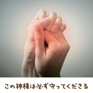 母の祈りを支えに辛抱【金光新聞】