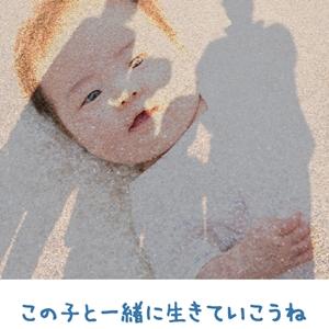 短い命が教えてくれた【金光新聞】