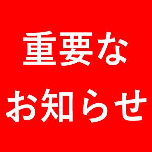 本部広前月例祭への参拝について【8/20更新】