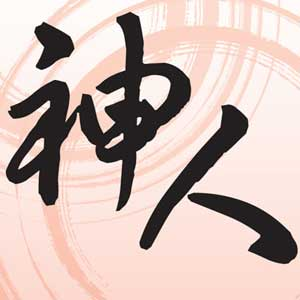 【お知らせ】 信心パンフレット「神人」第18集発行について