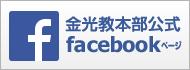 金光教本部公式Facebook