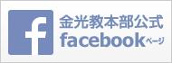 本部フェイスブック